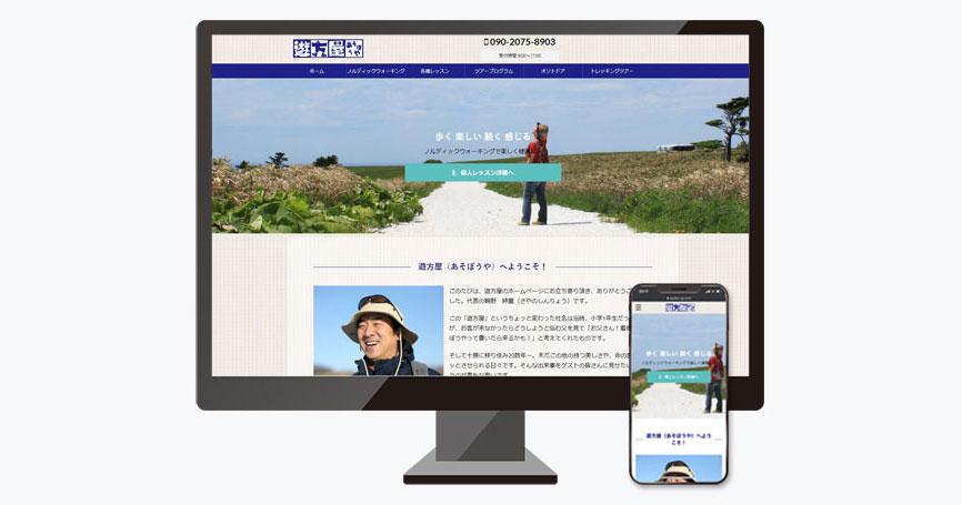 十勝ガイドサービス 遊方屋 公式ページ PC・スマホ表示